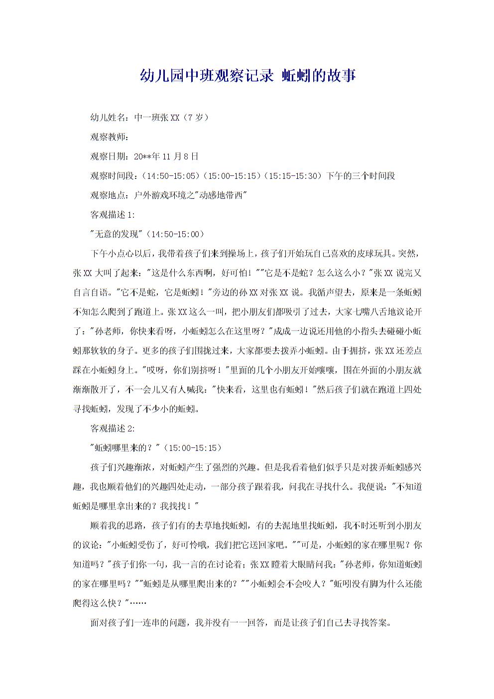 幼儿园中班观察记录 蚯蚓的故事.doc