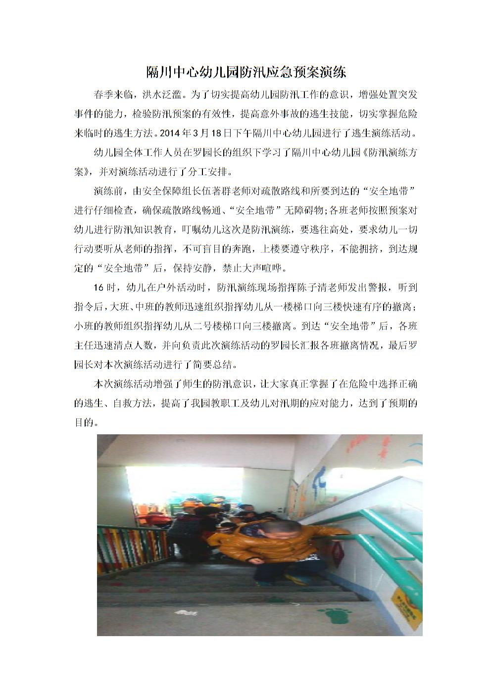 隔川中心幼儿园防汛应急预案演练.doc