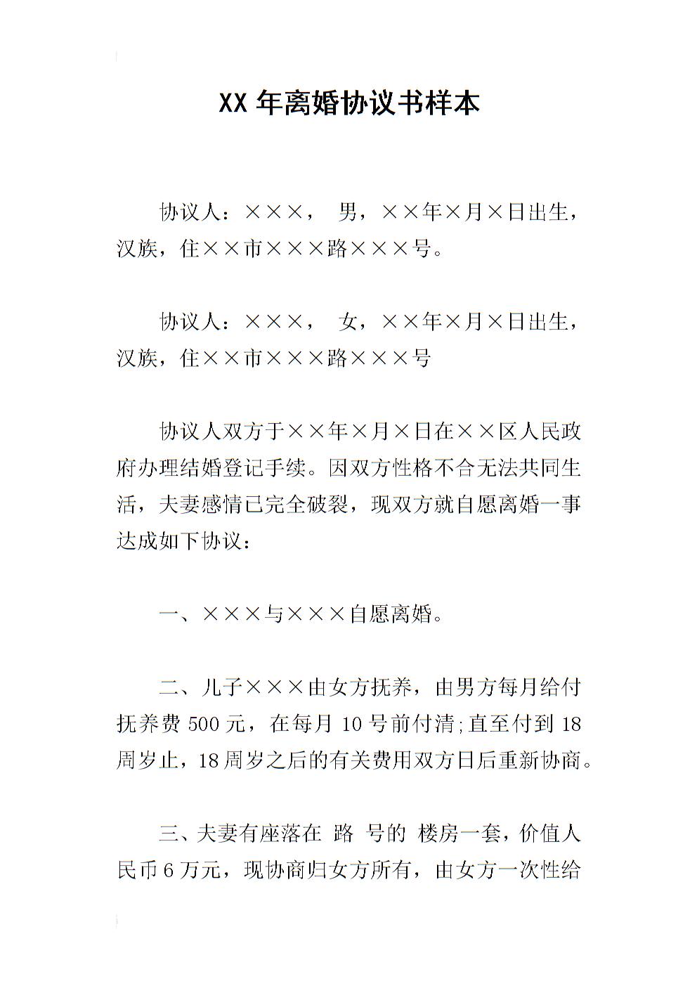 《离婚协议书样本3.docx》图片