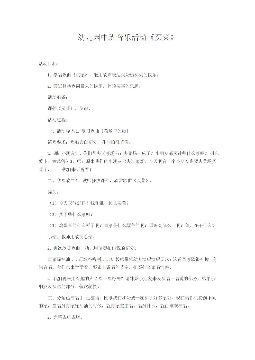 幼儿园中班音乐活动《买菜》.docx