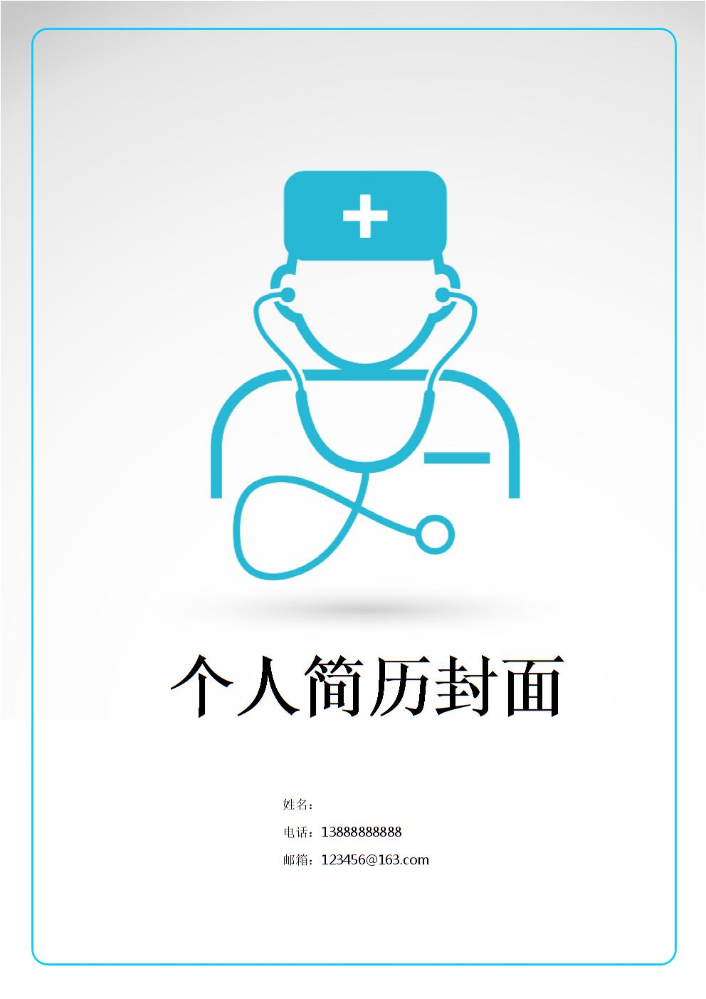 医生护士个人简历封面 (5).doc