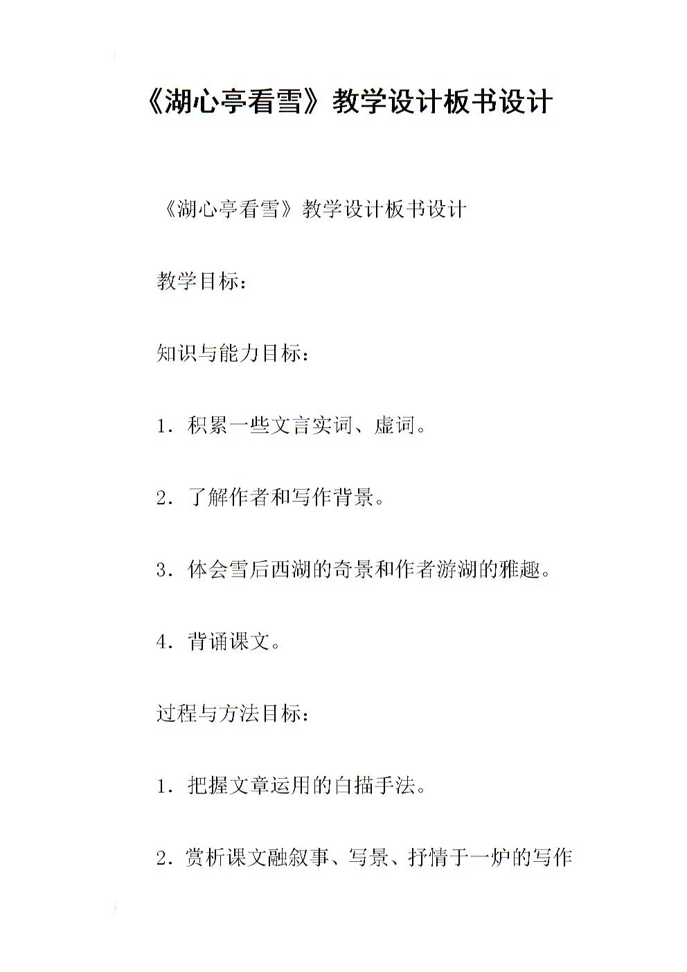 《湖心亭看雪》教学设计板书设计.docx