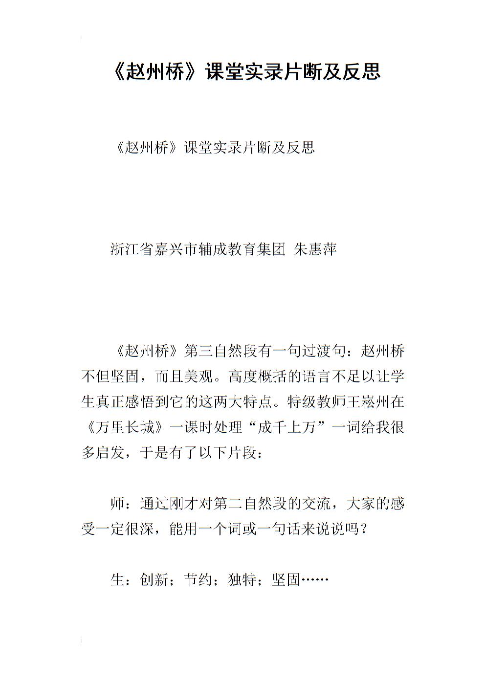 《赵州桥》课堂实录片断及反思_2.docx图片