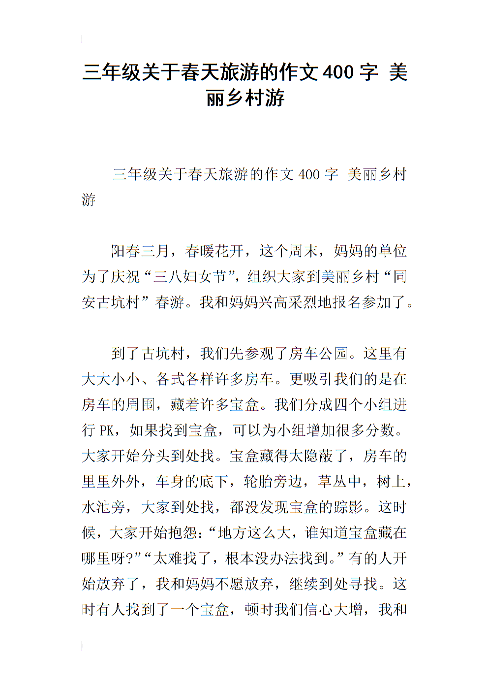 三年级关于春天旅游的作文400字 美丽乡村游.docx