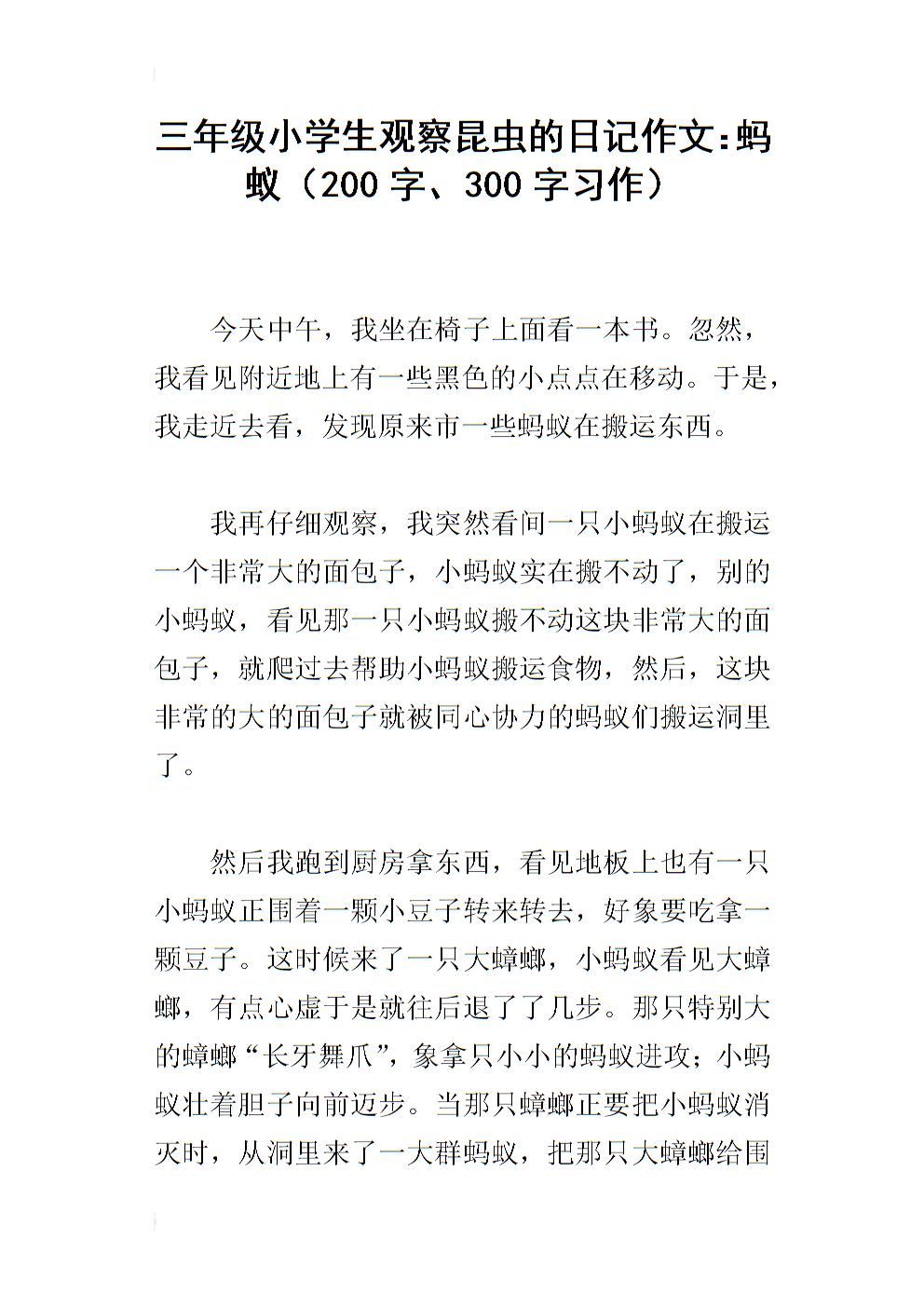 三版面小學生v版面作文的初中螞蟻:昆蟲(200字,300字抄報).docx手五一年級習作日記圖片