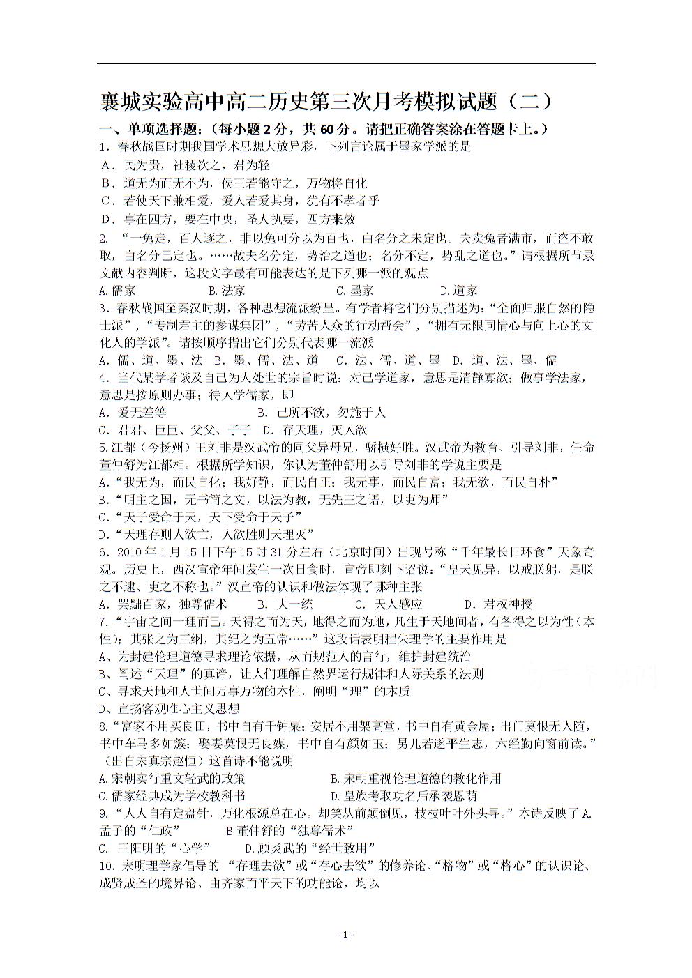 襄城v高中高中高二高中第三次月考模拟考试试题历史考试指南眉山市图片