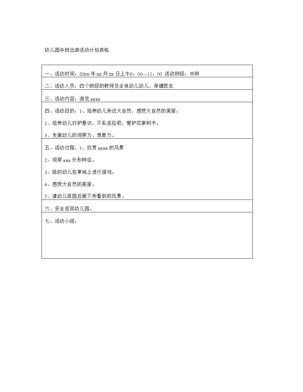 幼儿园:幼园中班出游活动计划表格.doc
