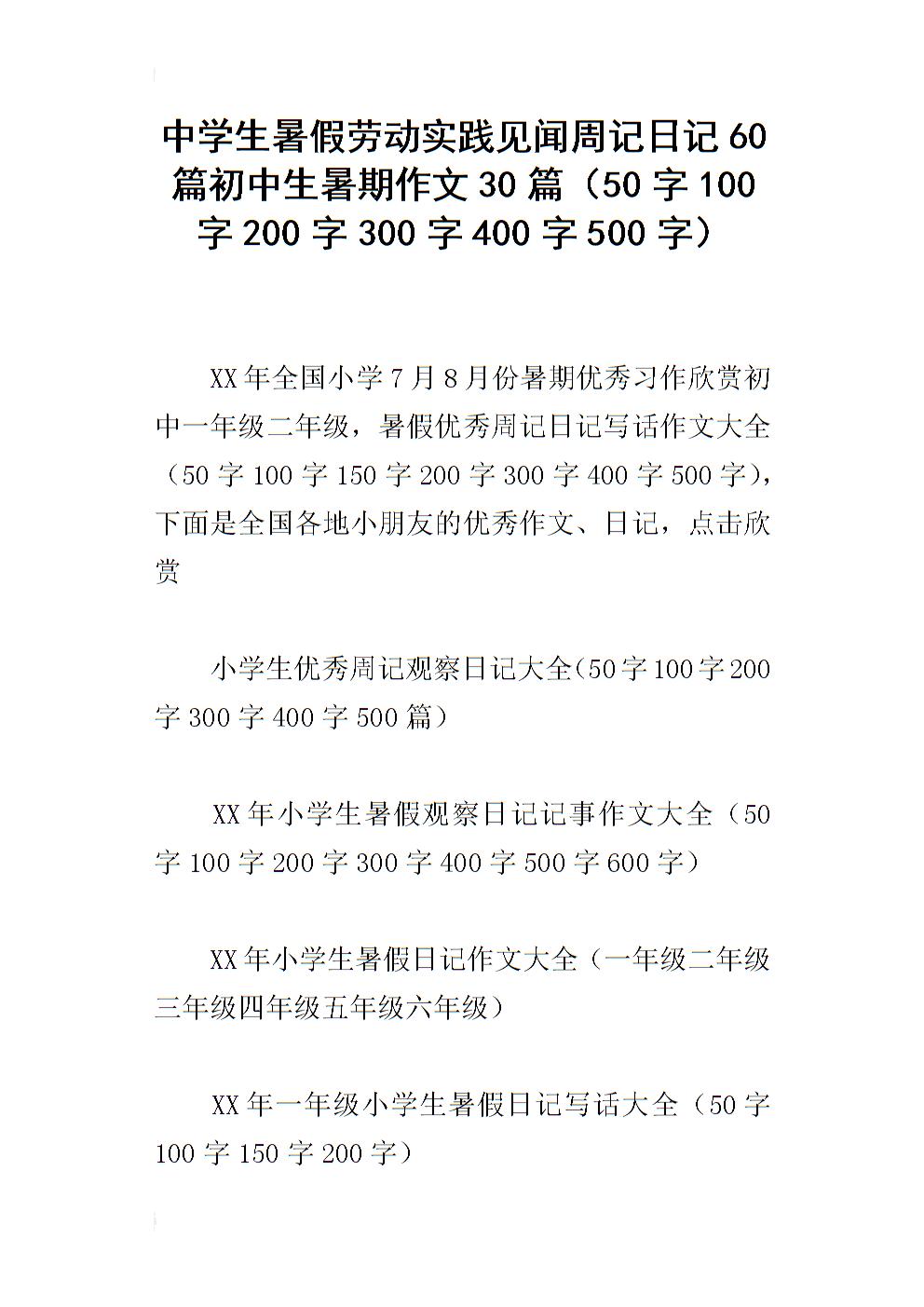 周記作文60篇初中生暑期日記30篇(50字100字200字300字400字500字).2013風采英語之星希望初中組v周圖片