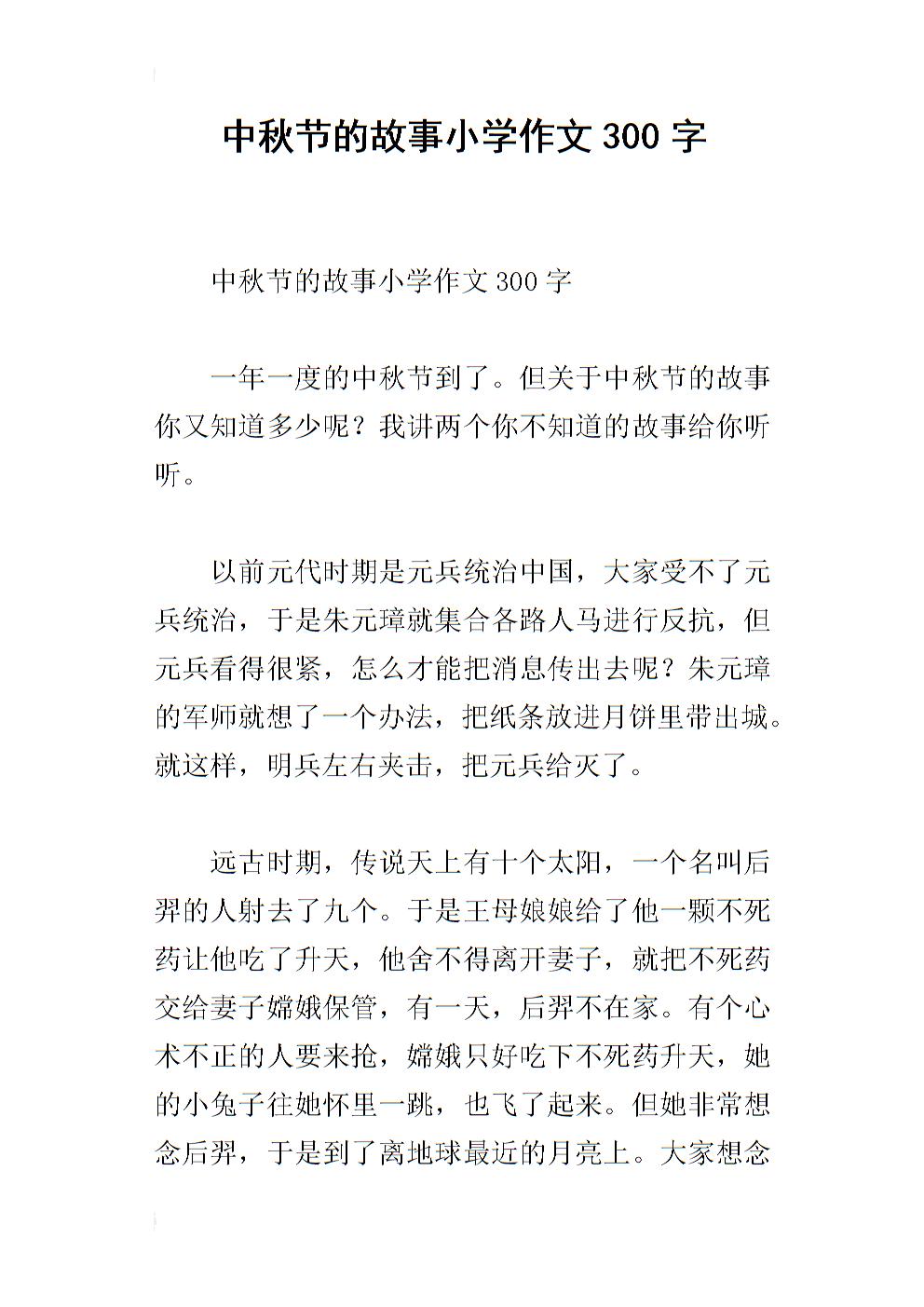 《中秋节的故事小学作文300字.docx》图片
