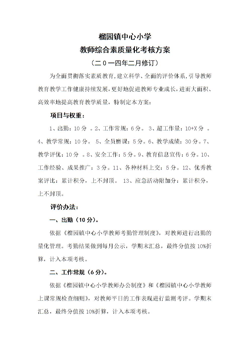 榴园镇中心小学教师考核素质量化综合方案设计小学生上海报图片