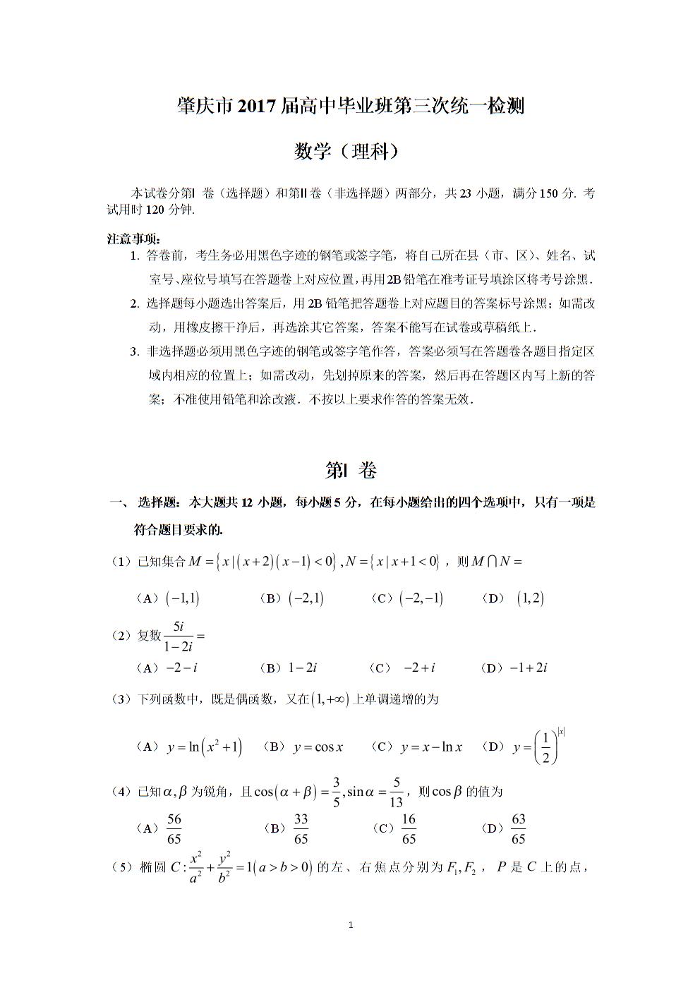 肇庆2017届物理毕业班第三次检测统一(理数).高中高中典型题型图片