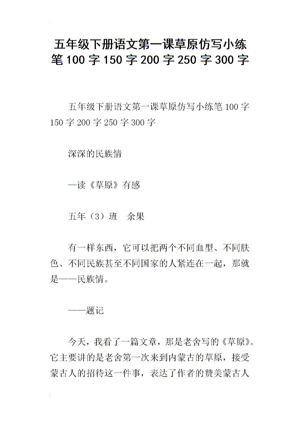 五草原下册课堂第一课课件仿写小练笔100字150字200字v草原语文水年级的图片