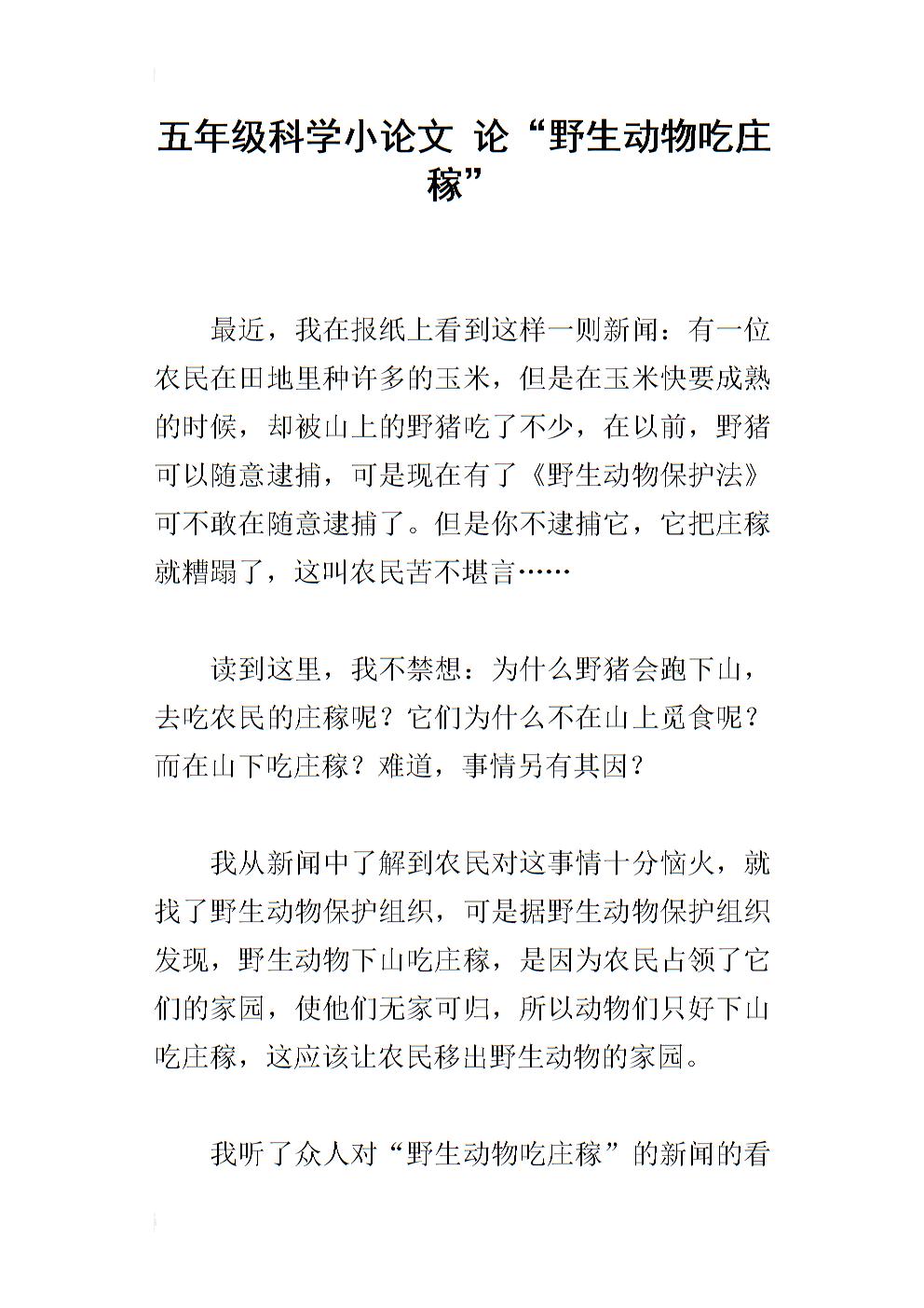 """五年级科学小论文 论""""野生动物吃庄稼"""".docx"""