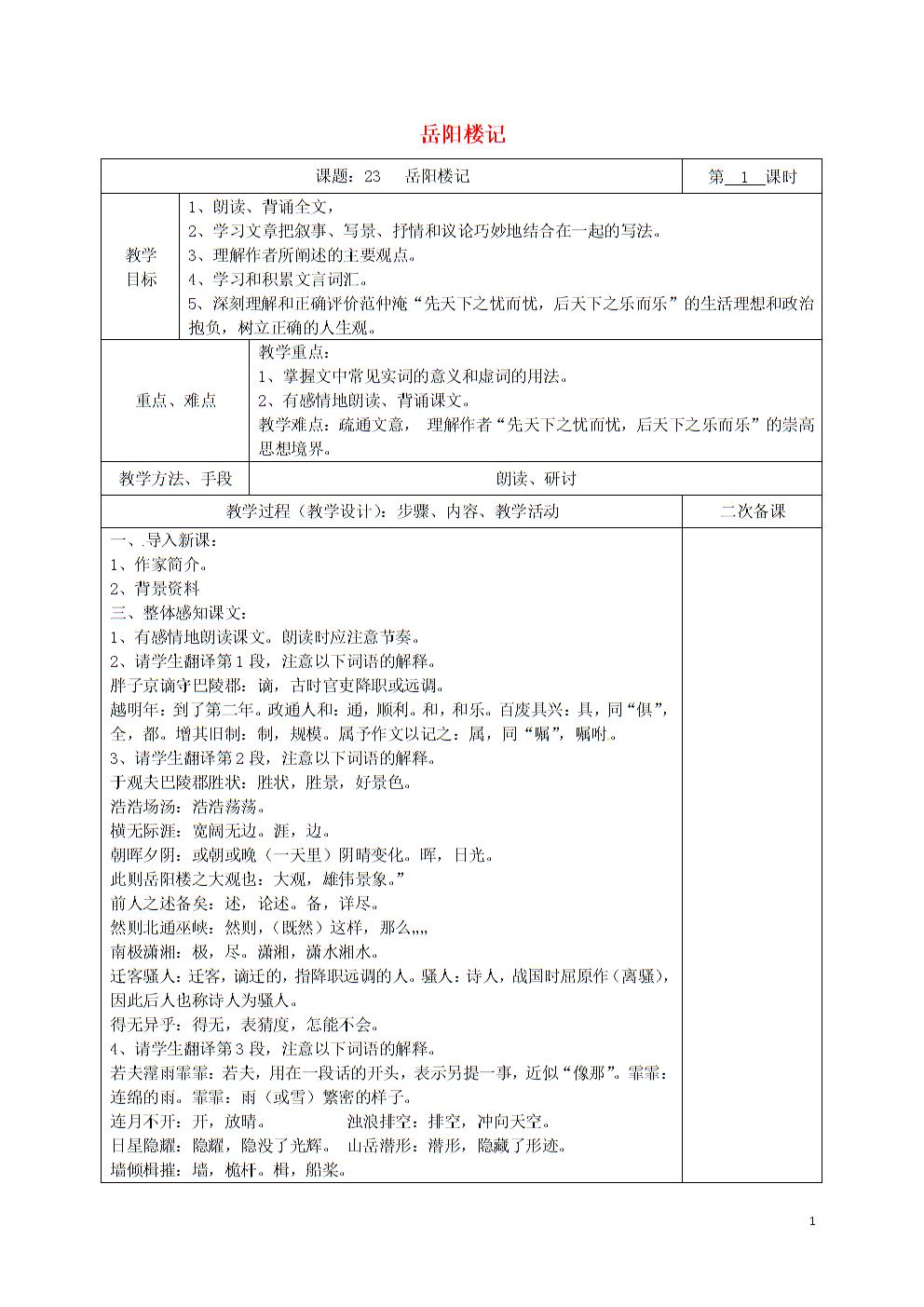 湖南省桑植县八年级语文下册 第六单元 23岳阳楼记教案 语文版.doc