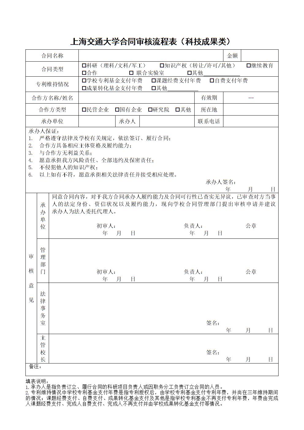 交行信用卡中心与平安财险上海分公司合同纠纷对簿公堂