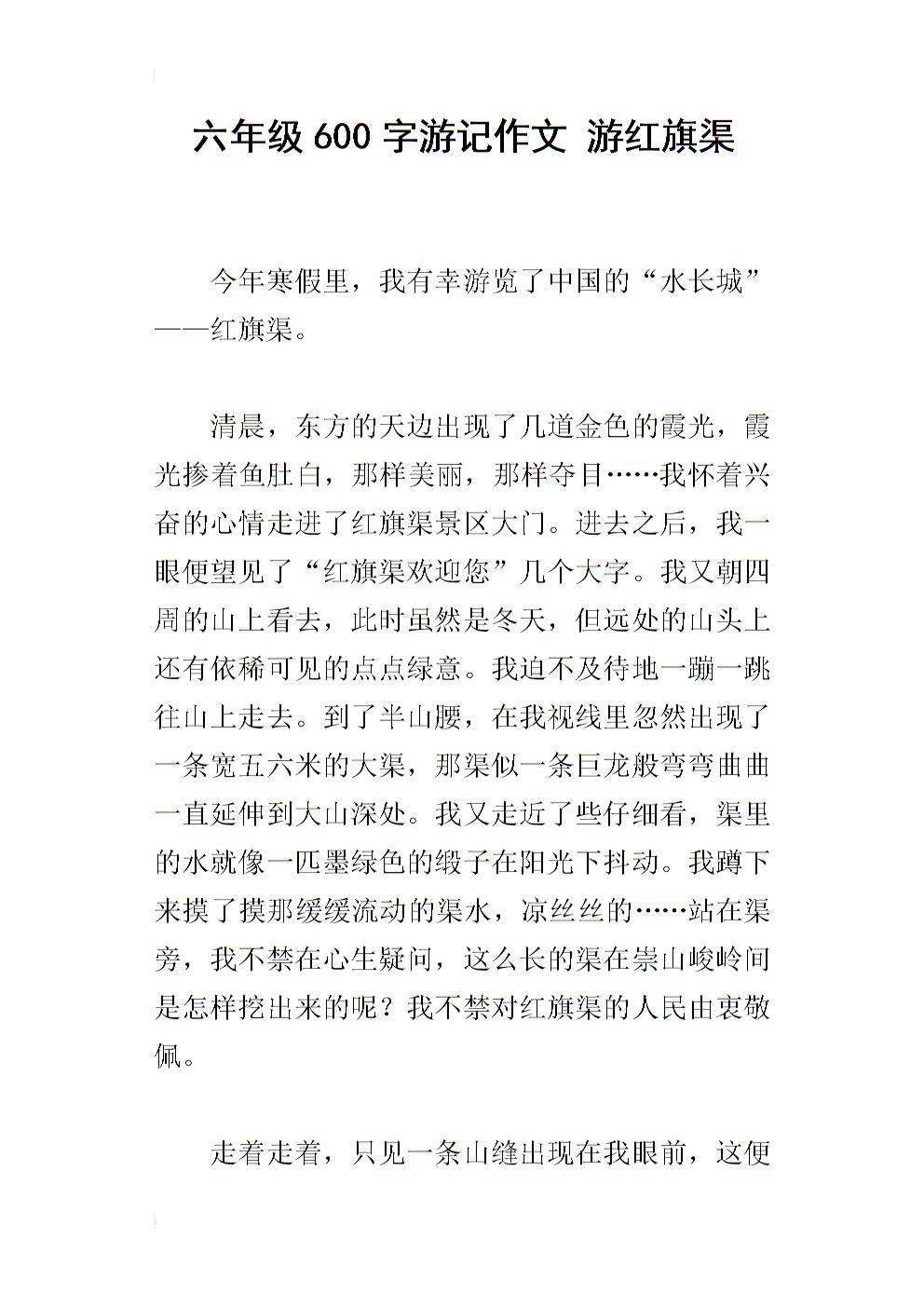 六年级600字游记作文 游红旗渠.docx