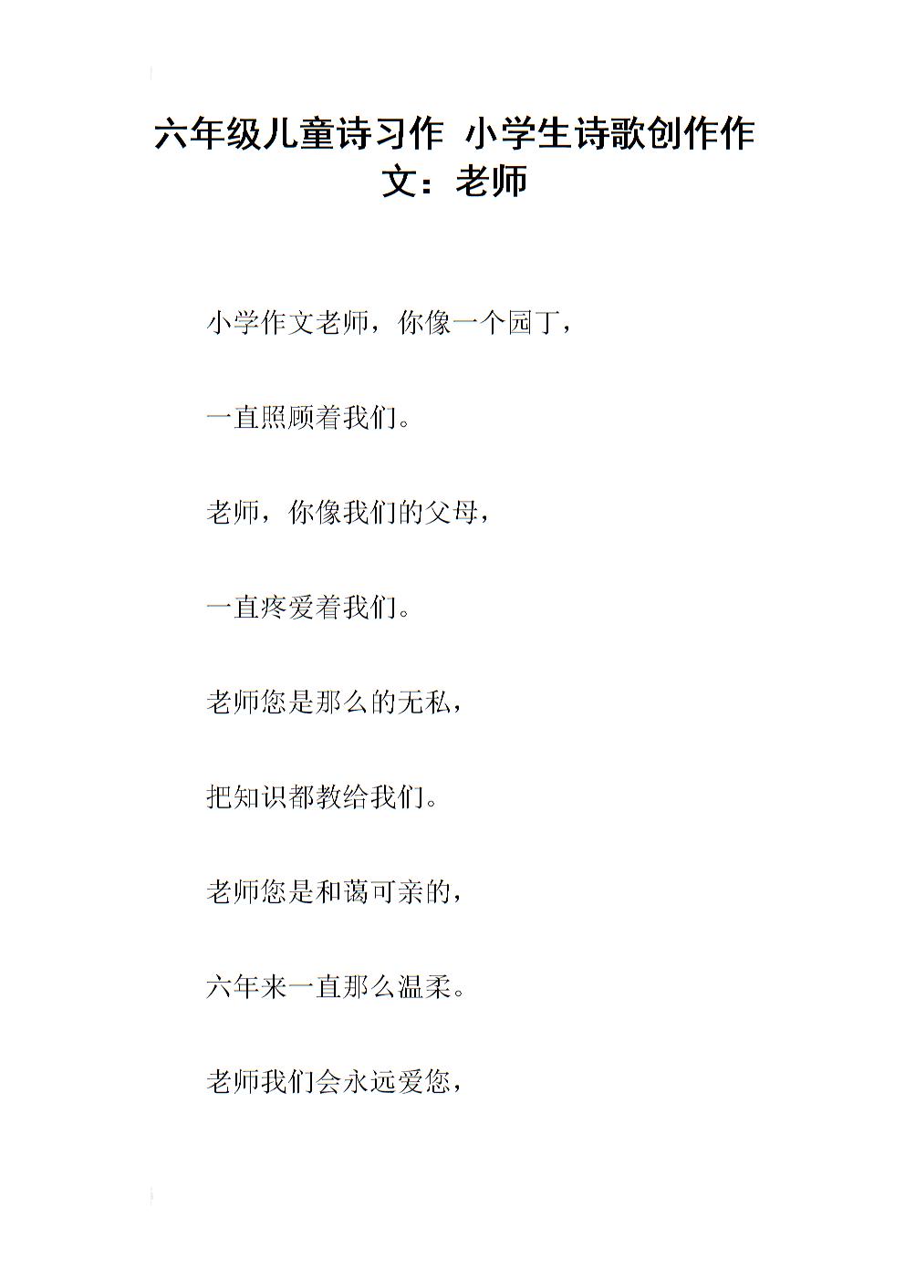 六年级儿童诗习作 小学生诗歌创作作文:老师.docx