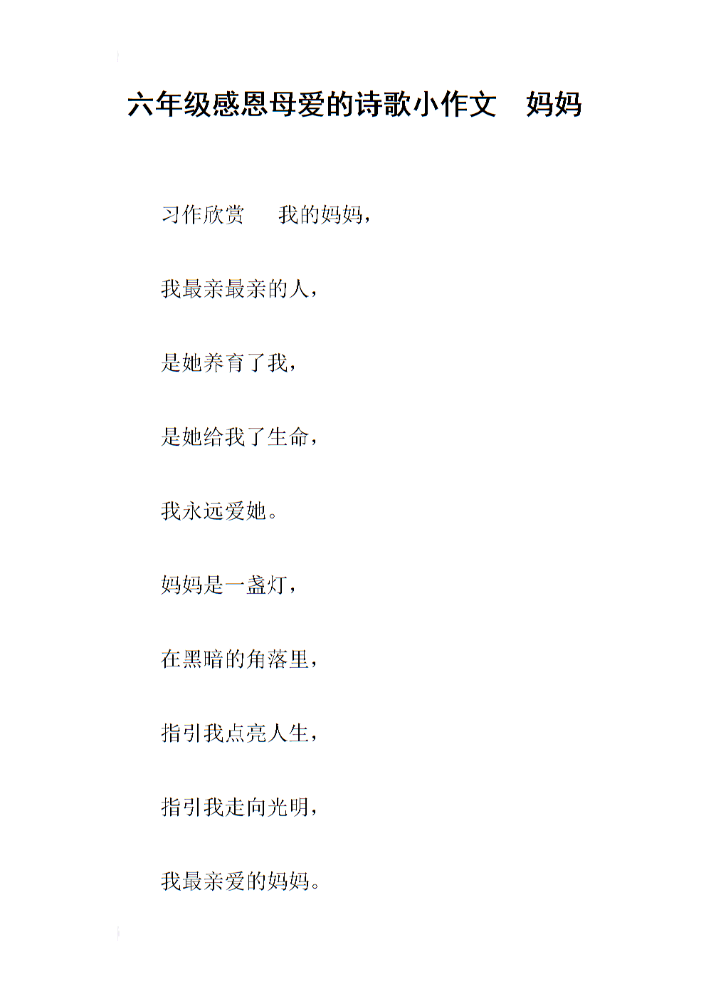 六作文感恩年味的诗歌小作文年级.docx母爱妈妈高中的浓浓图片
