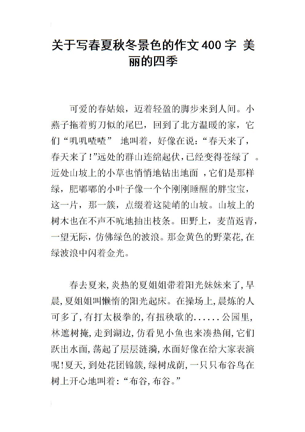 《关于写春夏秋冬景色的作文400字 美丽的四季.docx》