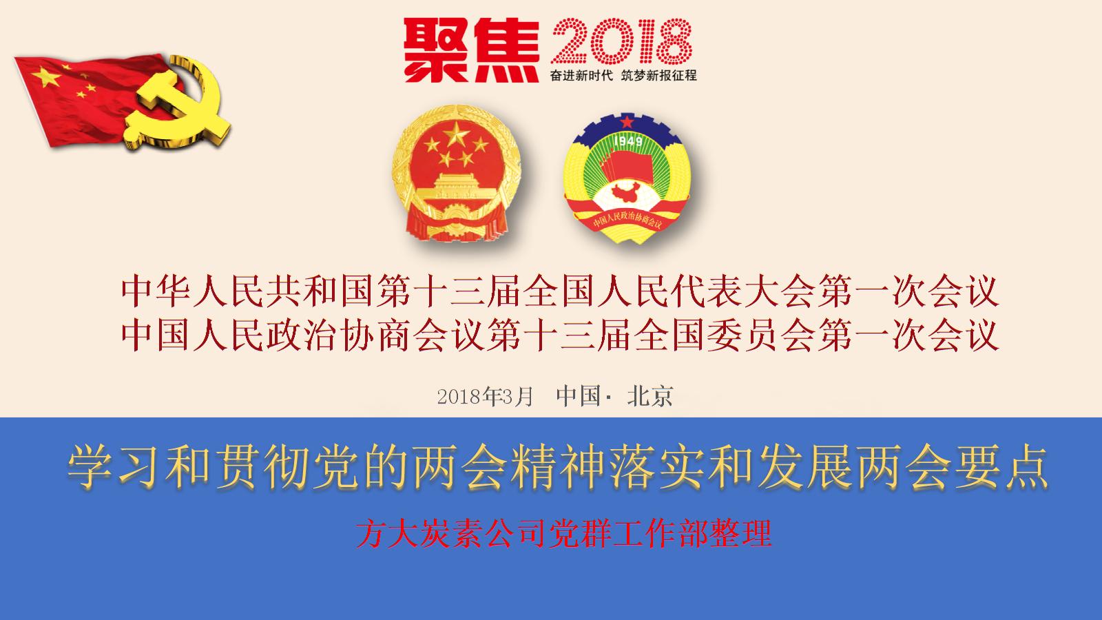 2018年全国两会精神解读课件.pptx