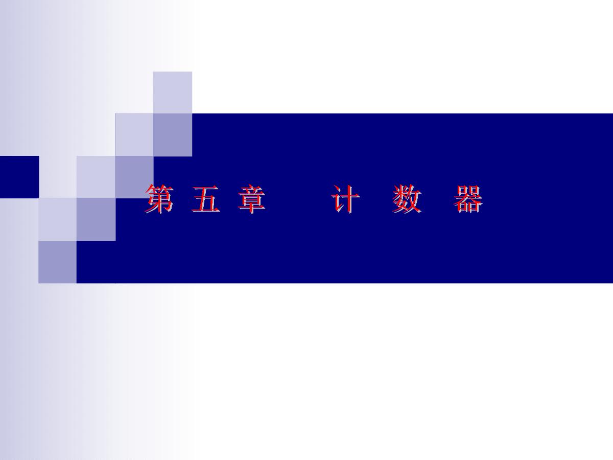 异步二进制计数器——74ls93集成计数器          74ls93是异步4位