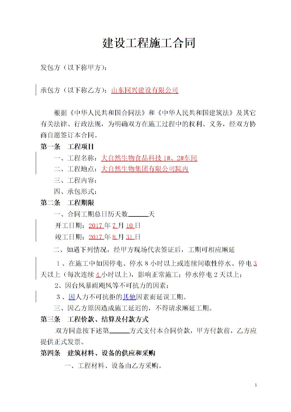 合同_简易工程施工合同范本2017年版.doc