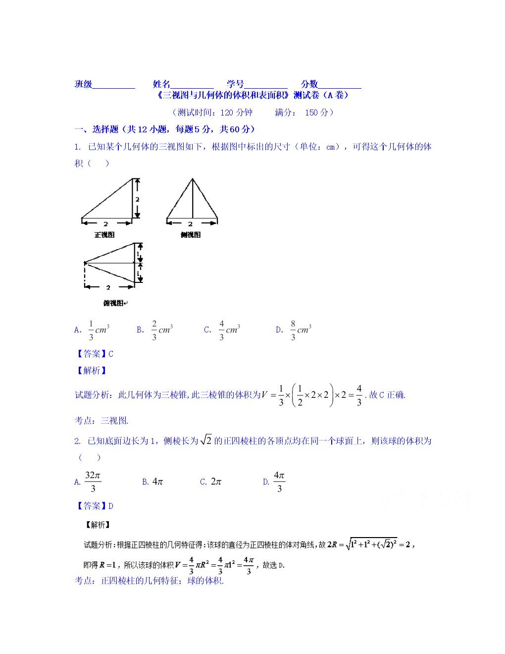 高为的圆柱,两端是底面半径为,高为的圆锥,所以该几何体的体积.