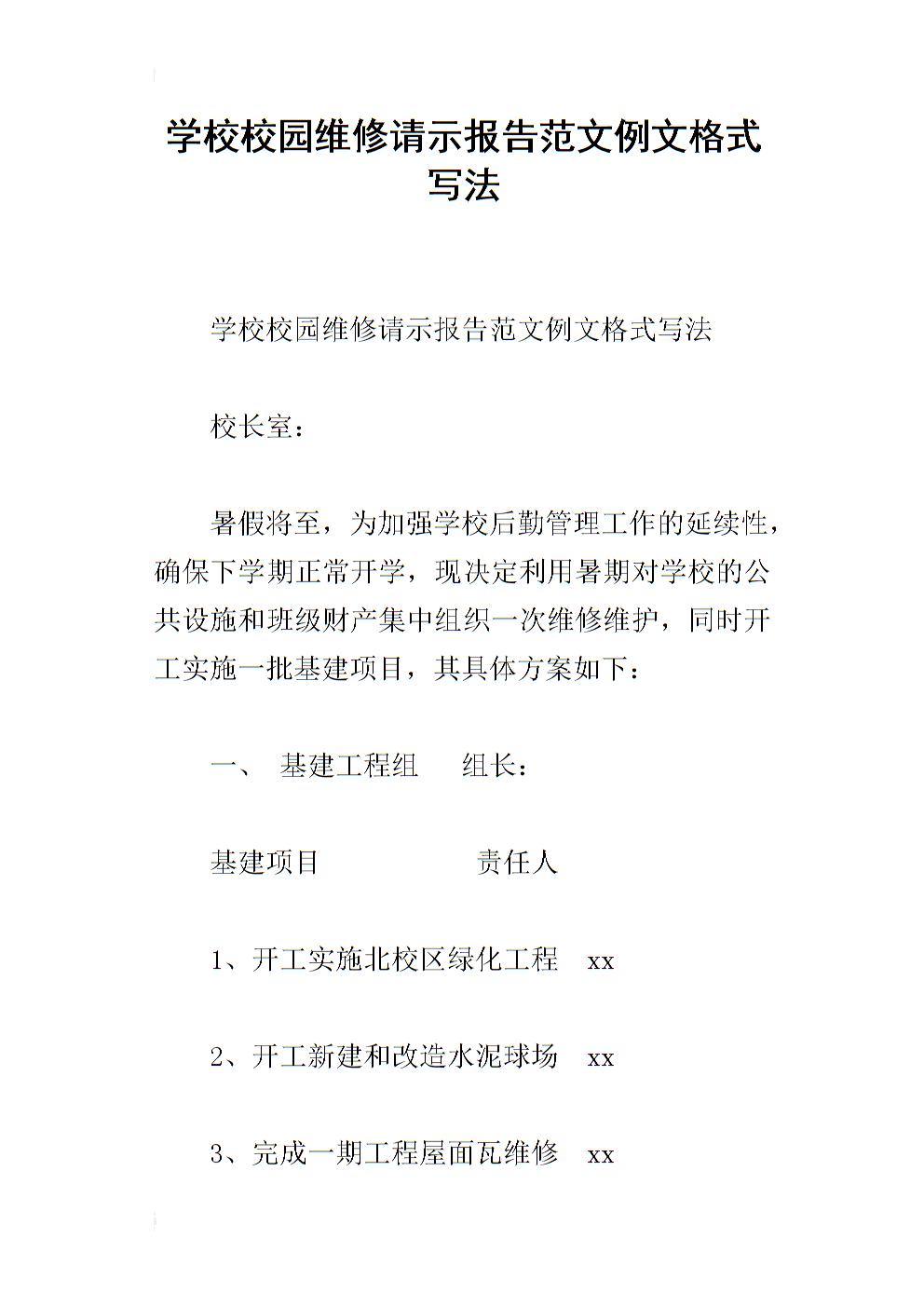 学校校园维修请示报告范文例文格式写法.docx图片