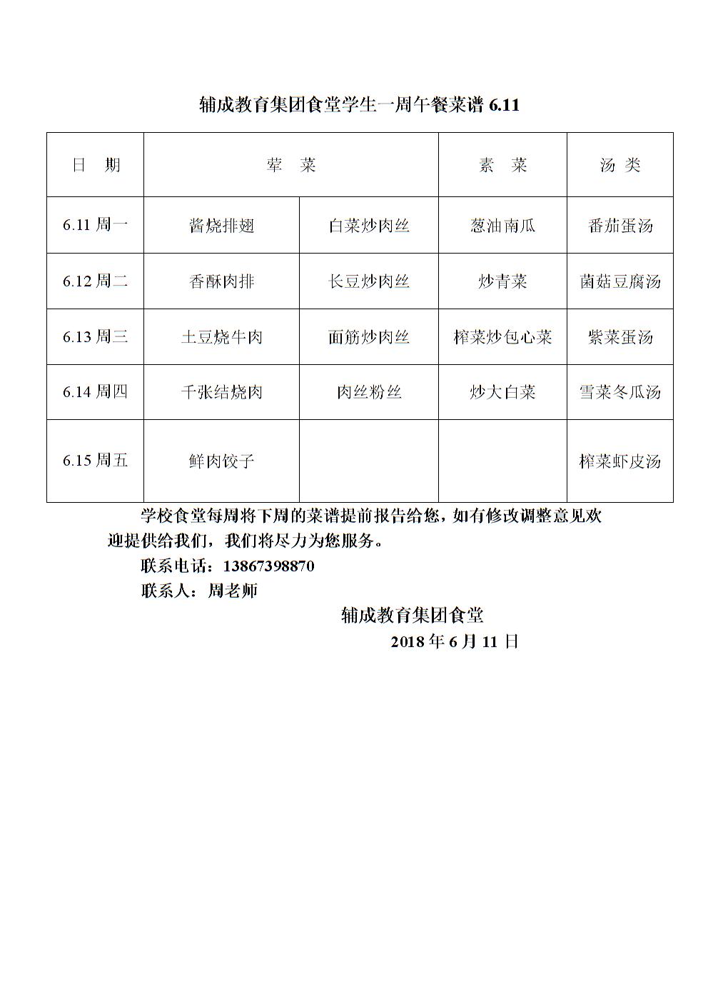 辅成v图片图片金针学生一周午餐肥牛6.11.doc火锅菜谱食堂集团图片
