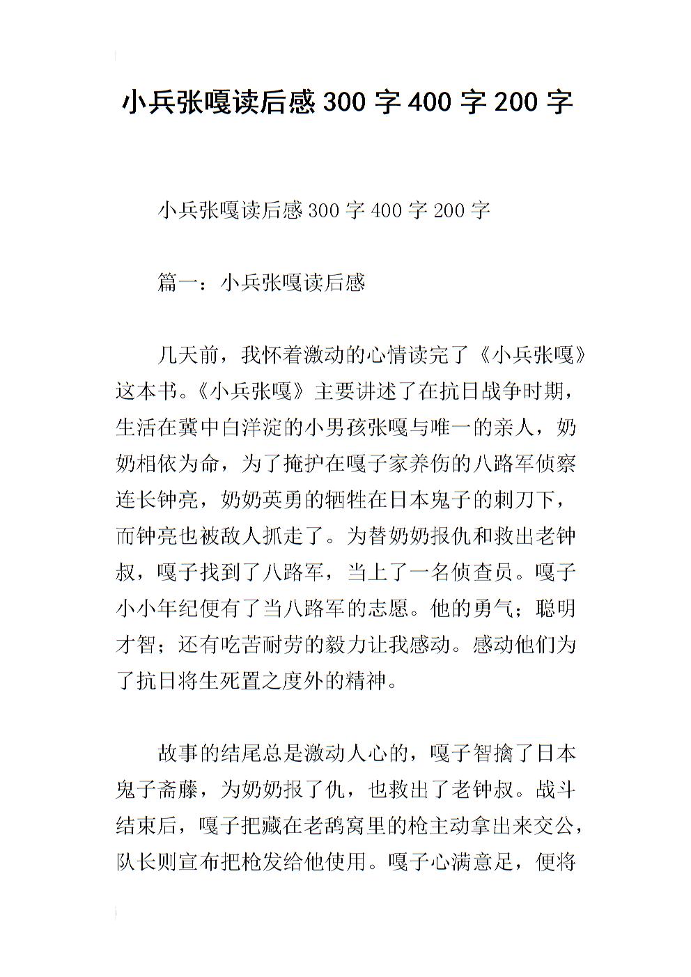 小兵张嘎观后感_小兵张嘎读后感300字400字200字.docx