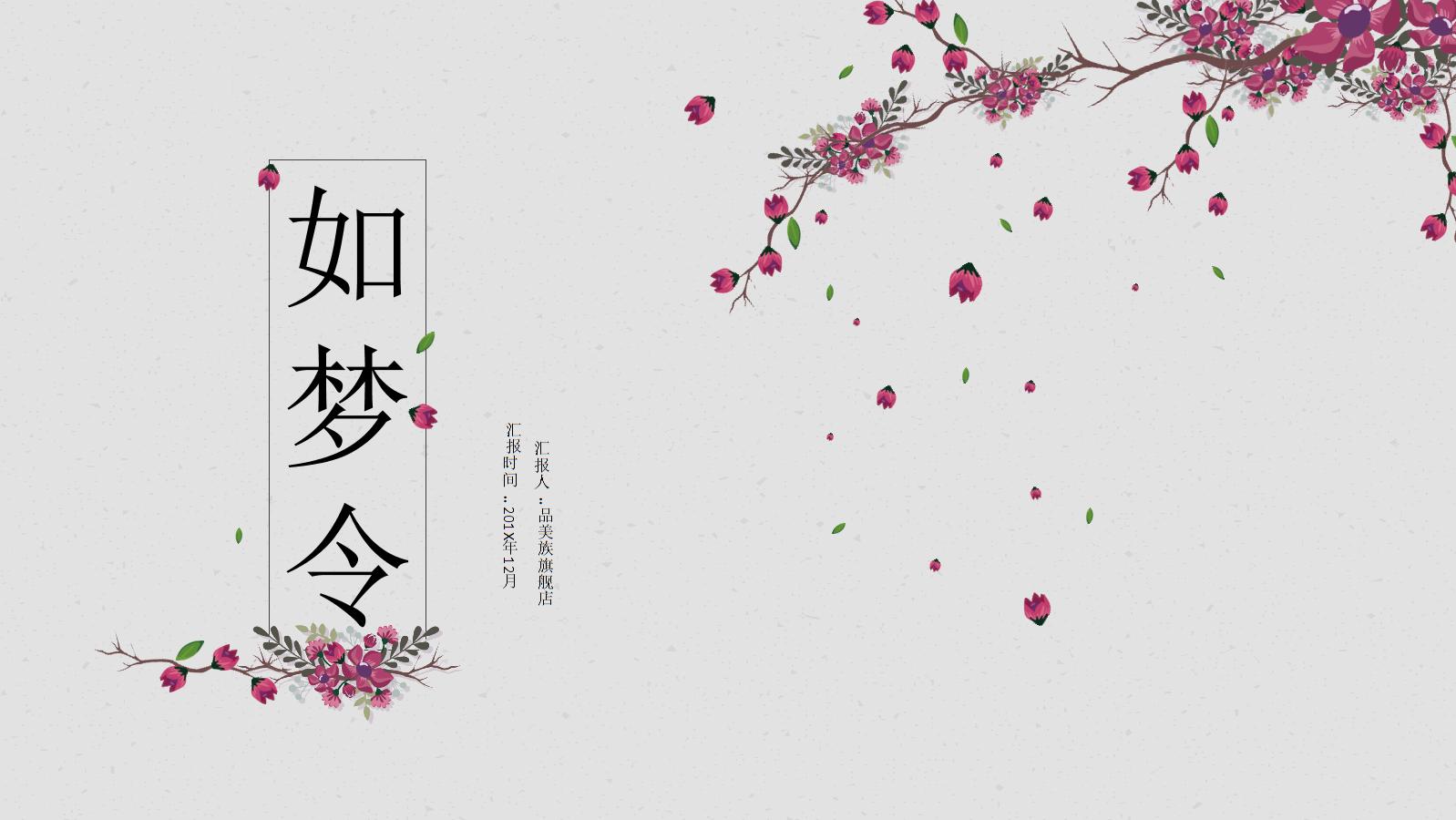 大班语言传统文化展示模板(41).ppt水墨朋友有国学真好说课稿图片