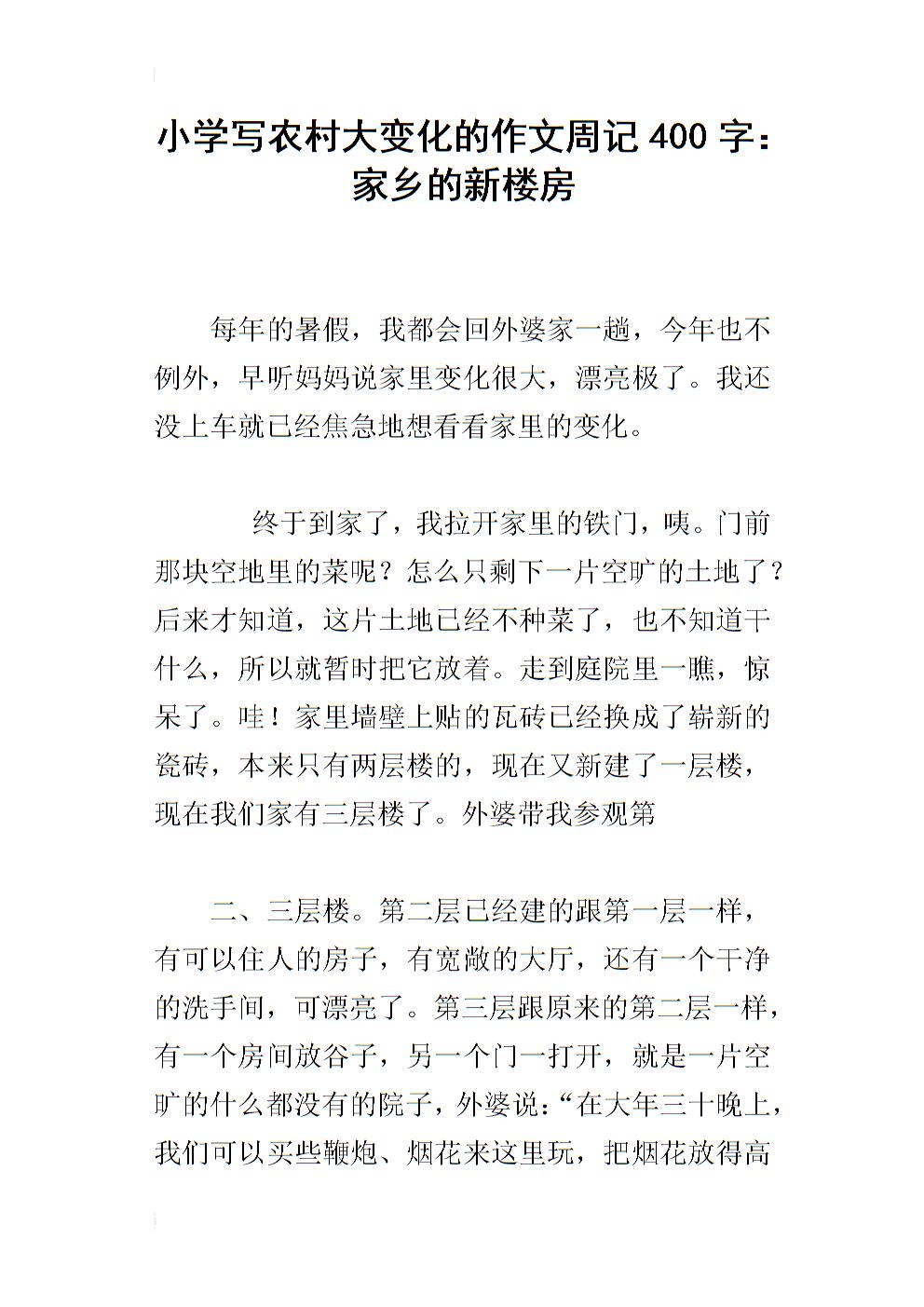 小学写农村大变化的作文周记400字:家乡的新楼房.docx