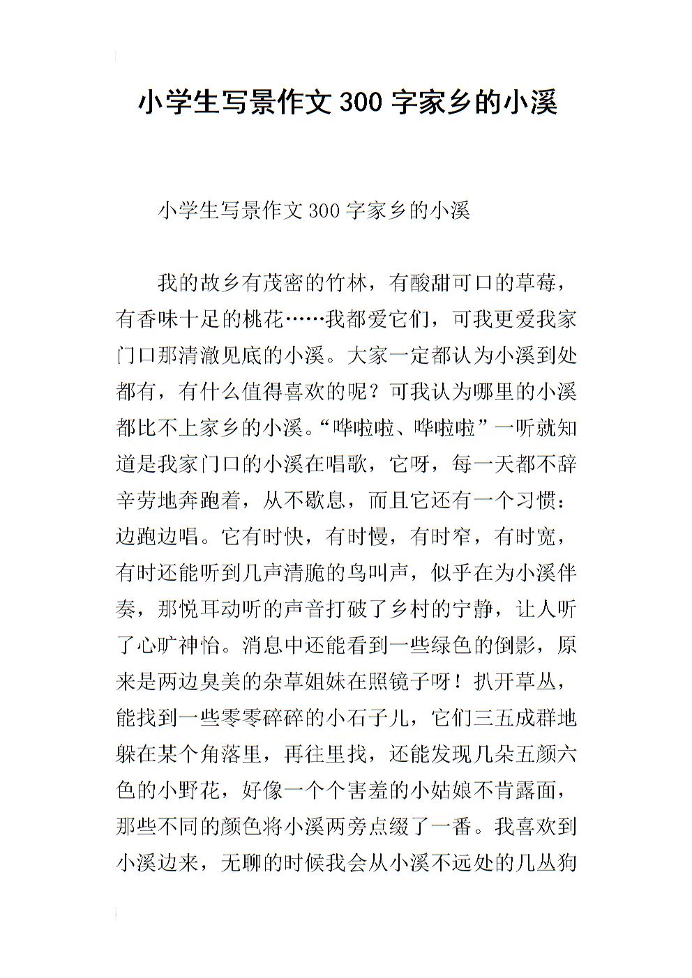小学生写景作文300字家乡的小溪.docx