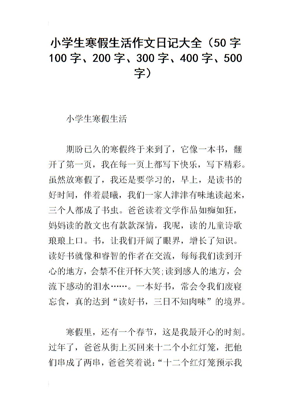《小学生寒假生活作文日记大全(50字100字,200字,300字,400字,500字).