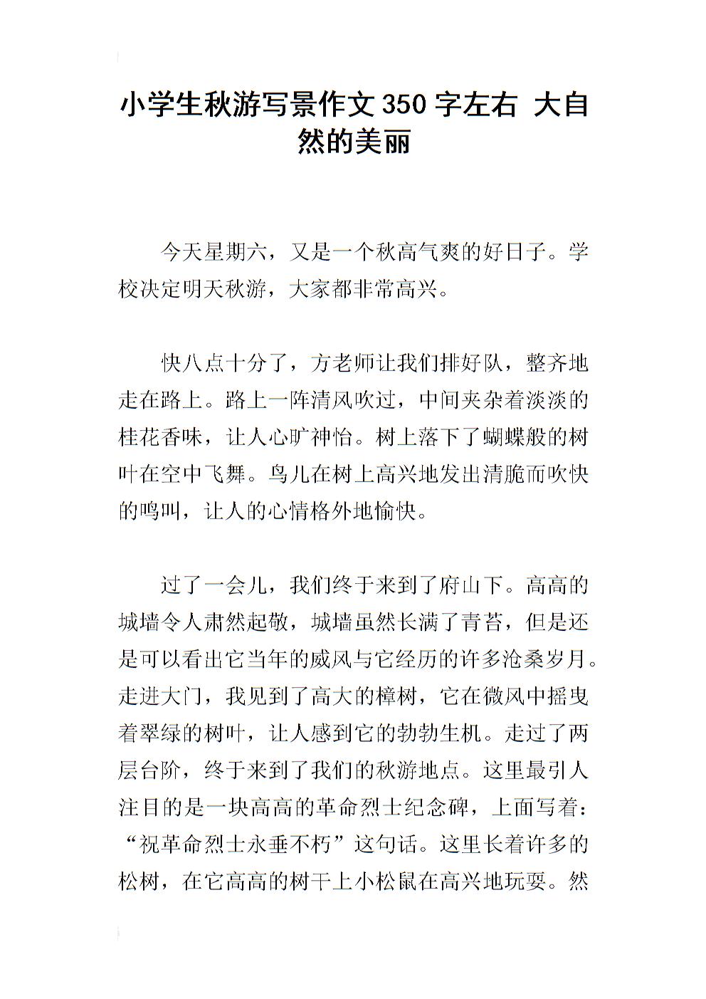 小学生秋游写景作文350字左右 大自然的美丽.docx