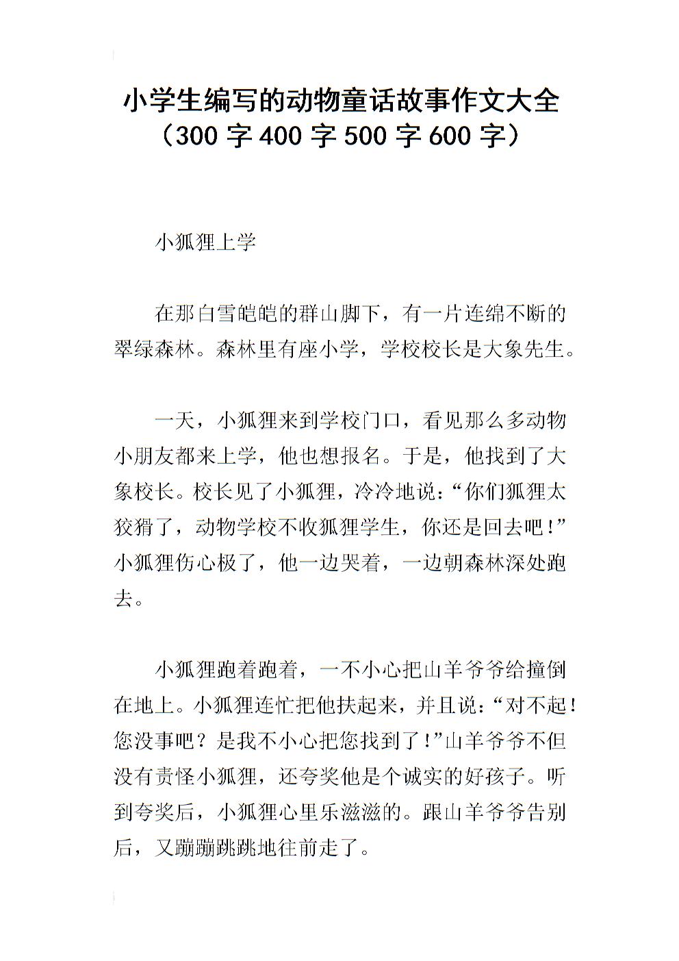 小学生编写的动物童话故事作文大全(300字400字500字600字).docx