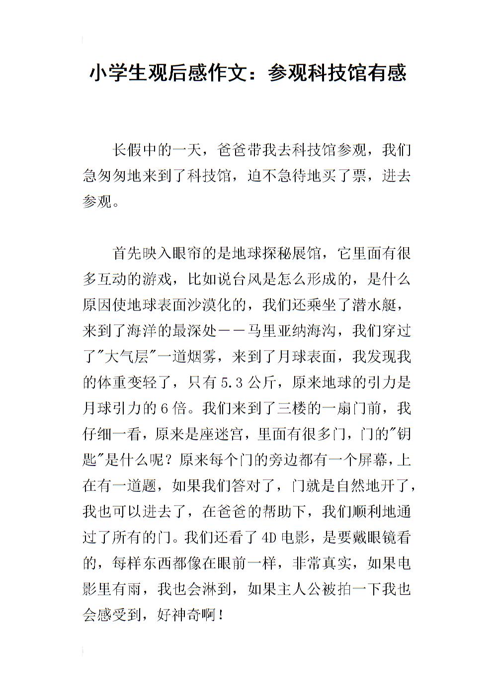 观后感作文_小学生观后感作文:参观科技馆有感.docx