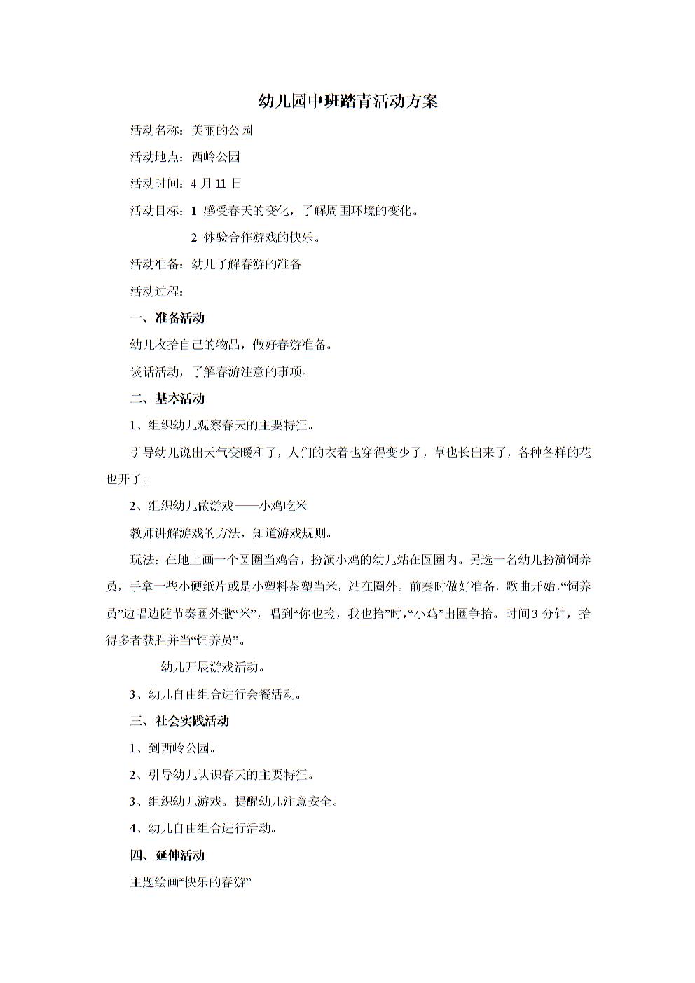 幼儿园中班踏青活动方案.doc