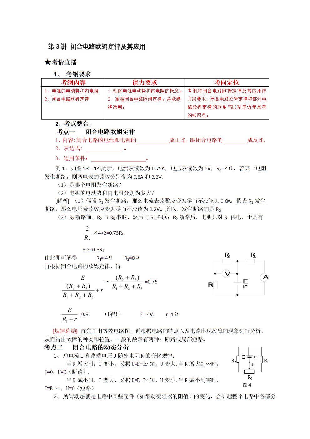 对于纯电阻电路,电源的输出功率.