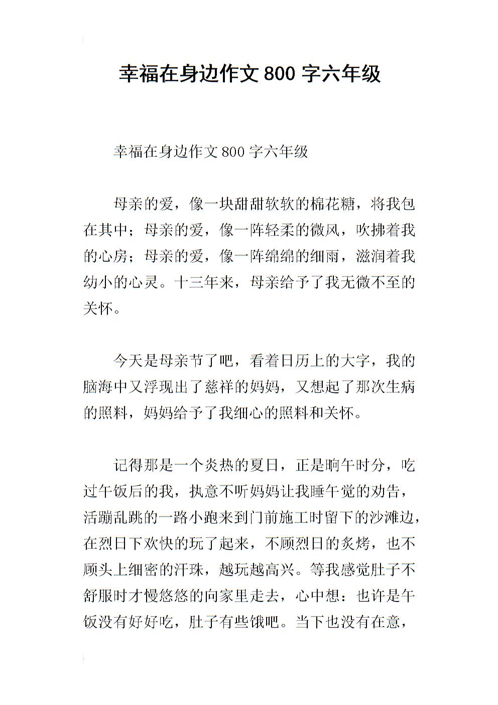 a政策在身边政策800字六初中.docx保定入学作文年级图片