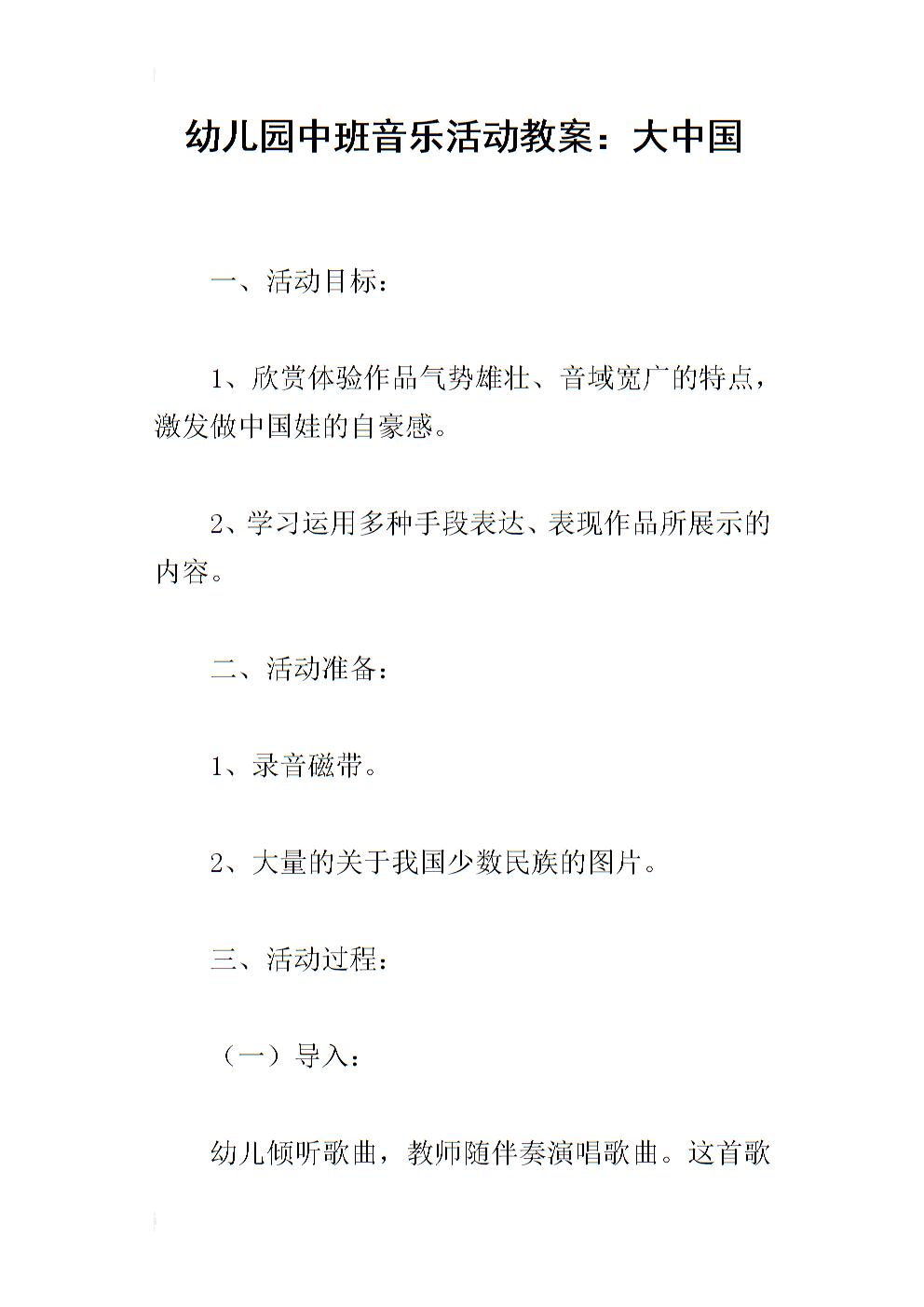幼儿园中班音乐活动教案:大中国.docx