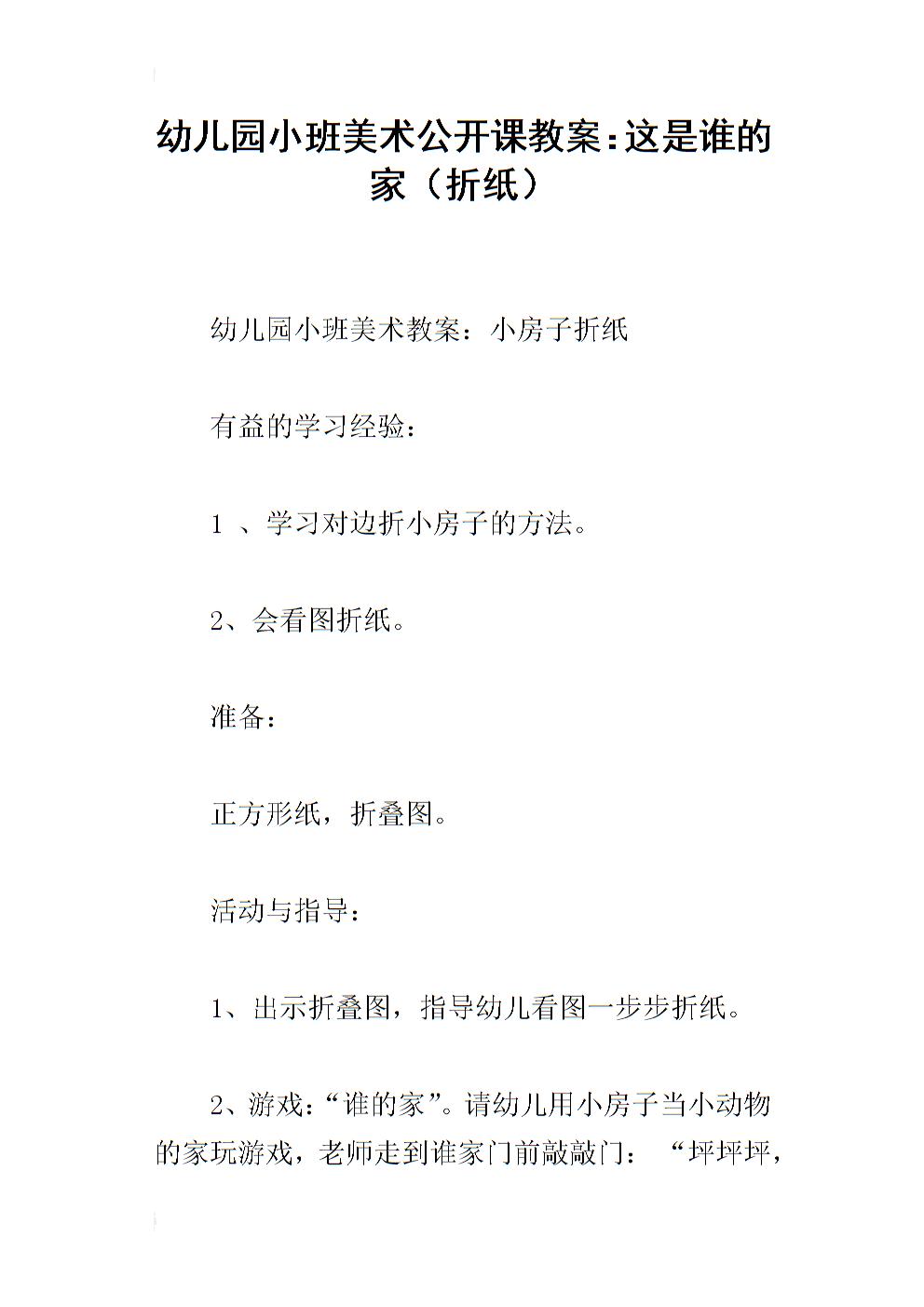 幼儿园小班美术公开课教案:这是谁的家(折纸).docx