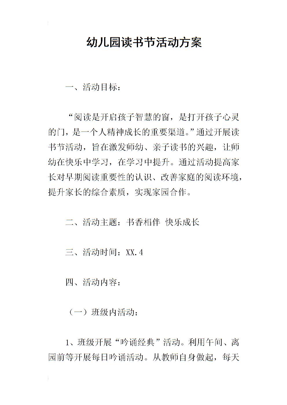 幼儿园读书节活动方案.docx