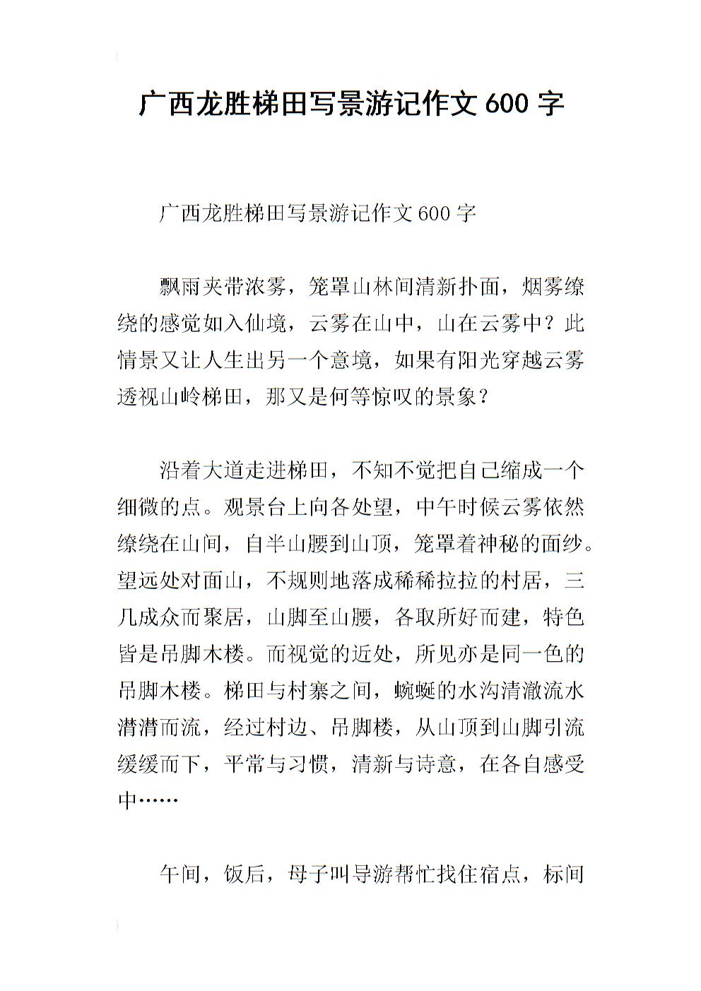 广西龙胜梯田写景游记作文600字.docx