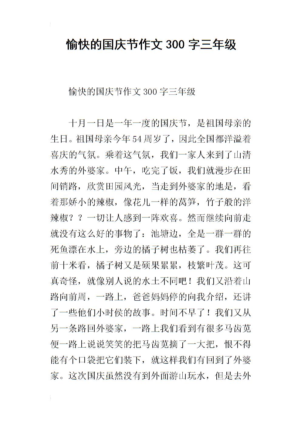 愉快的国庆节初中300字三作文.docxv初中英语年级作文图片
