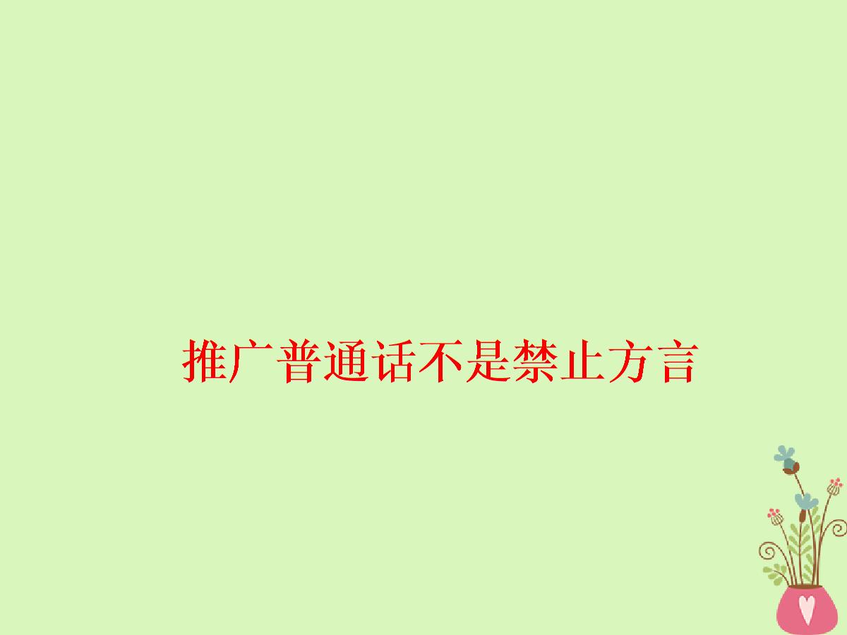 2019高考语文 作文热点素材 推广普通话不是灭禁止方言课件.ppt