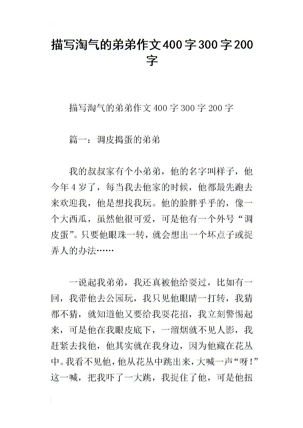 描写淘气的弟弟作文400字300字200字.docx中职课堂教学ppt图片