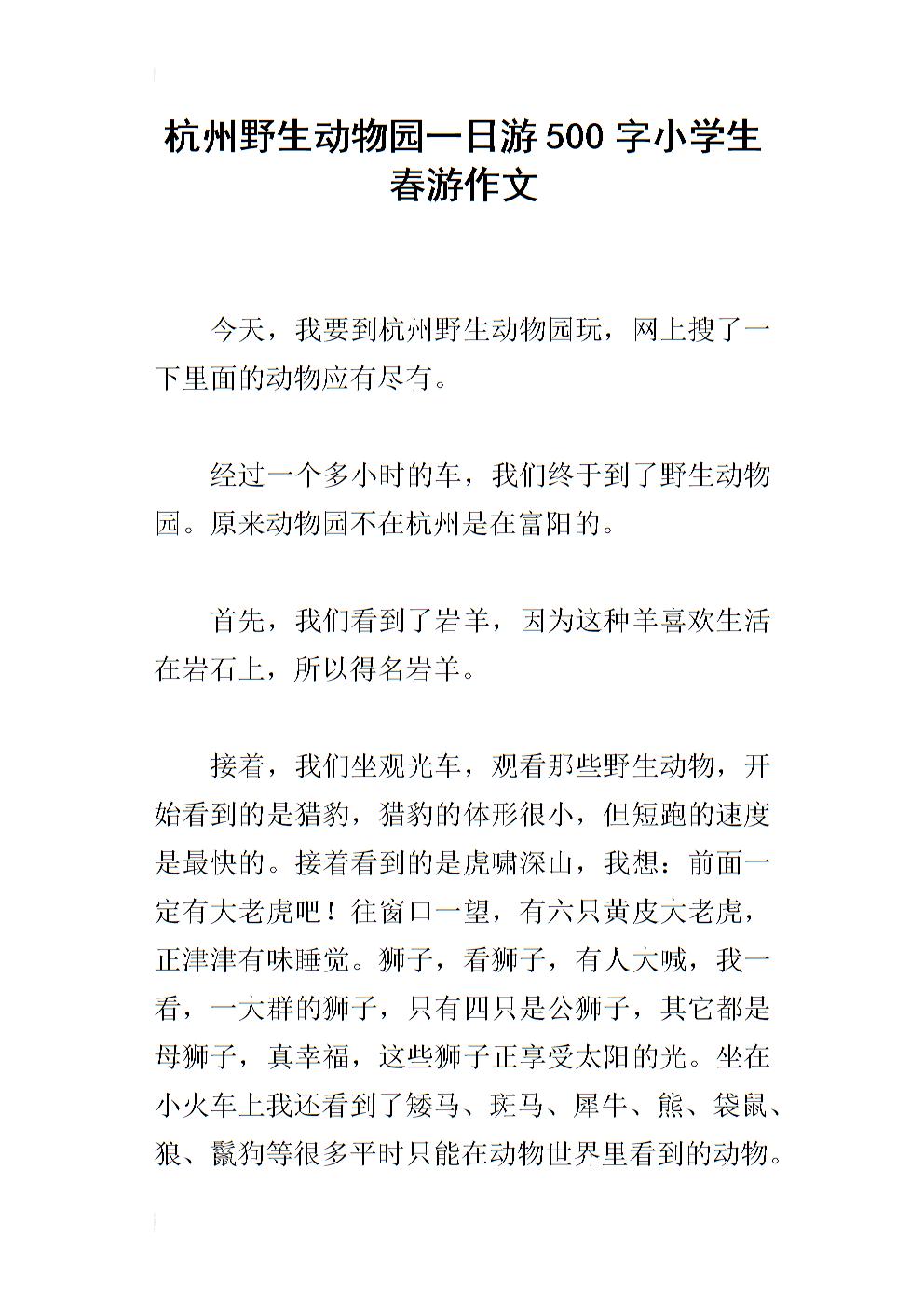 杭州野生动物园一日游500字小学生春游作文.docx