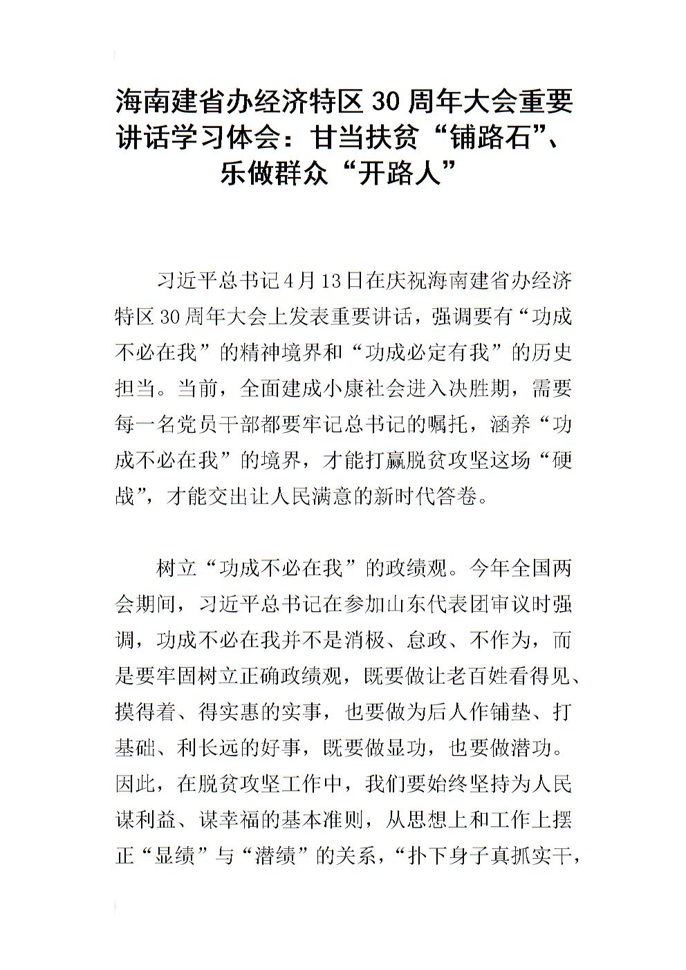 海南建省办经济特区30周年大会重要讲话学习体会:甘当