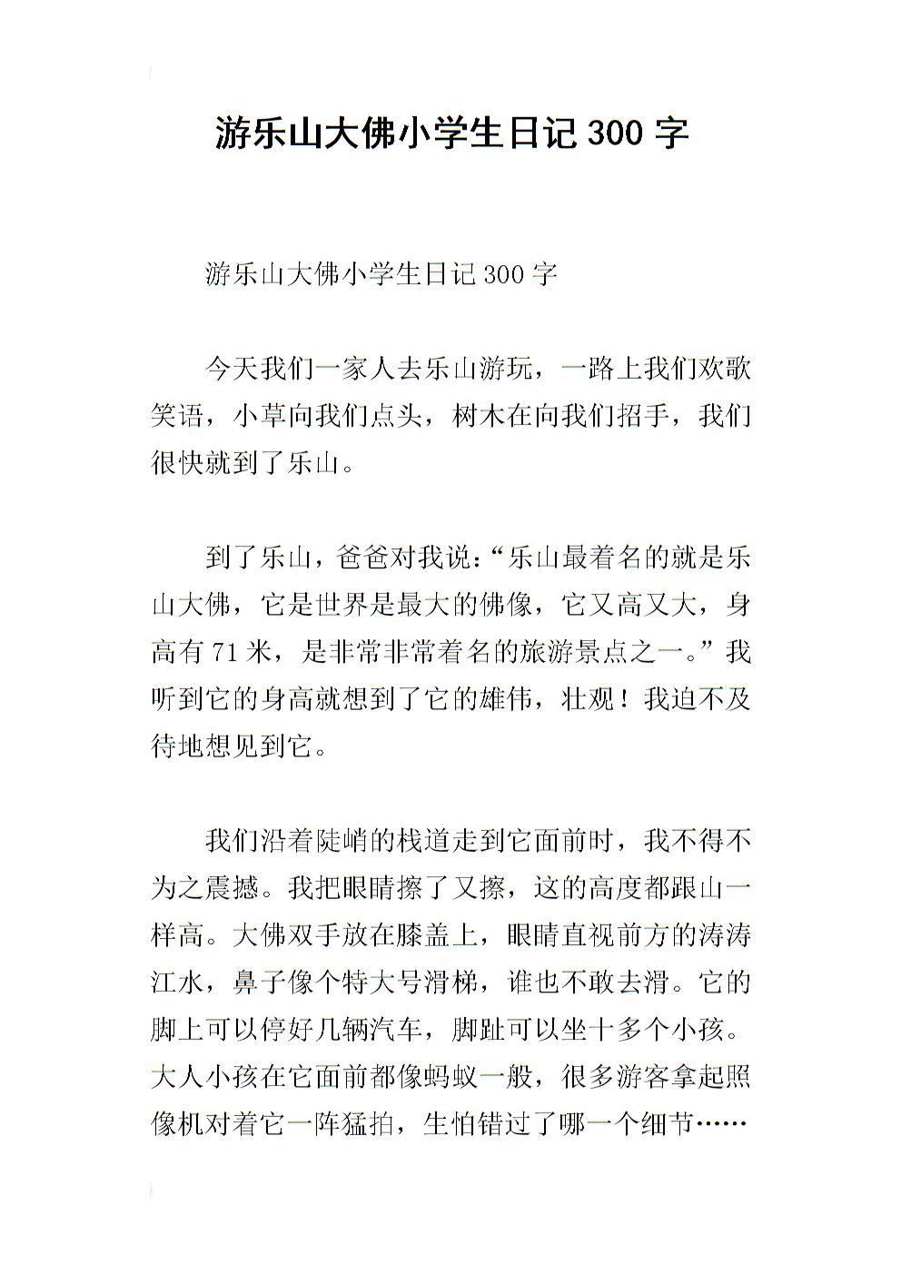 游樂山大佛小學生日記300字.docx面試初中真題英語閱讀圖片